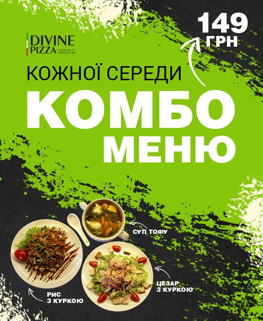 Акция доставка еды Ирпень среда Комбо меню