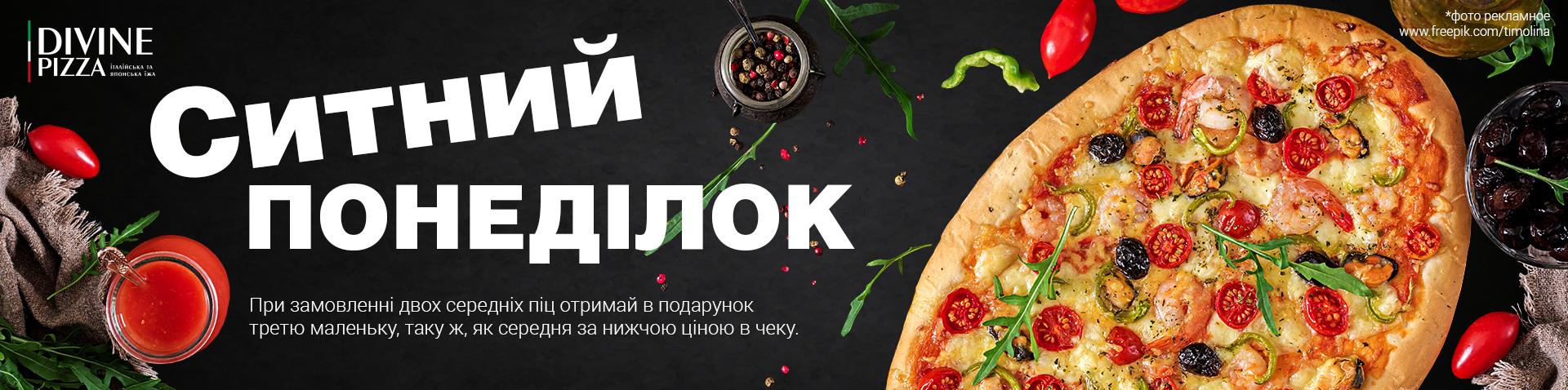 Акция пицца понедельник Ирпень