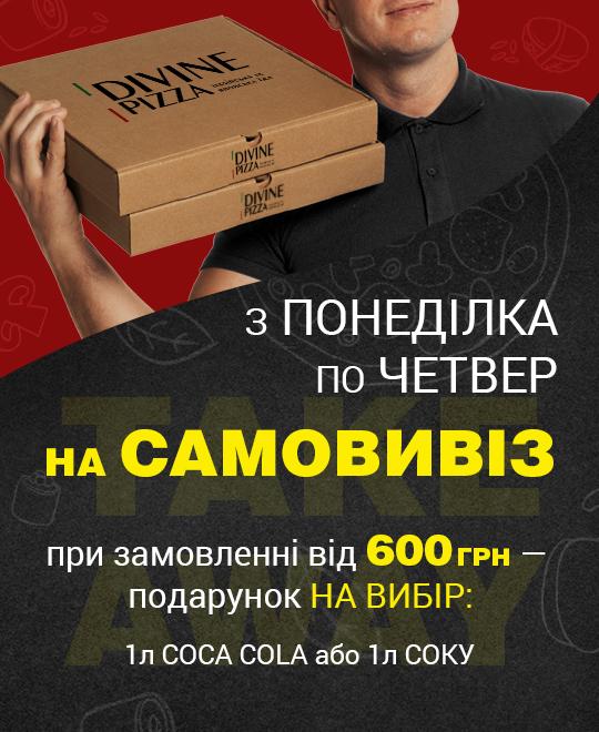 Акция подарок суши пицца Буча