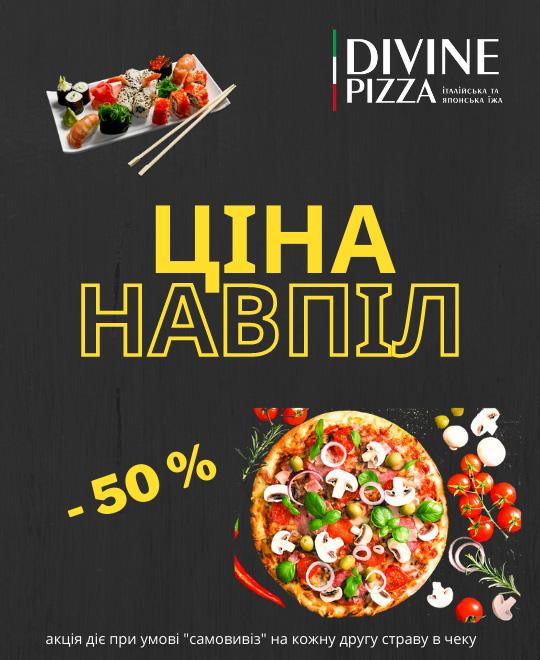 Акция. Пол цены Пицца Суши Ирпень