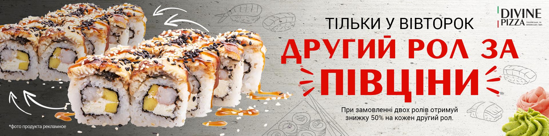 Акция вторник суши Ирпень