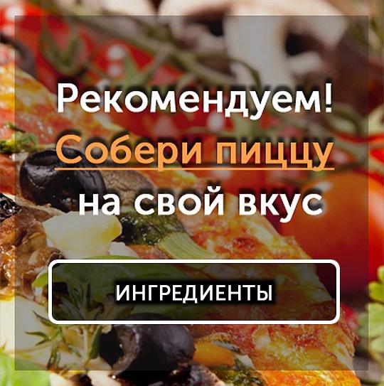 Наборная пицца Ирпень, Буча, Ворзель, Гостомель
