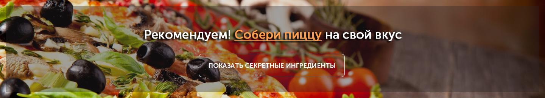 Пицца наборная Собери сам