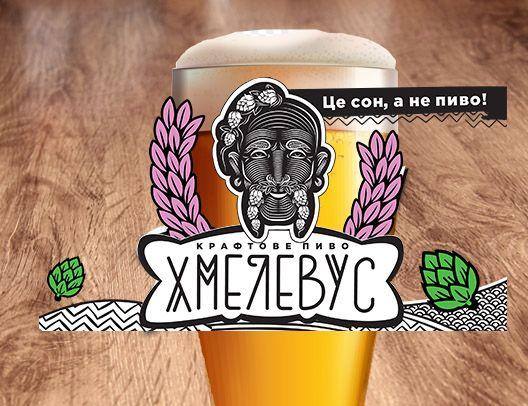 Заказать доставка Пиво Хмелевус Ирпень, Буча, Гостомель, Ворзель