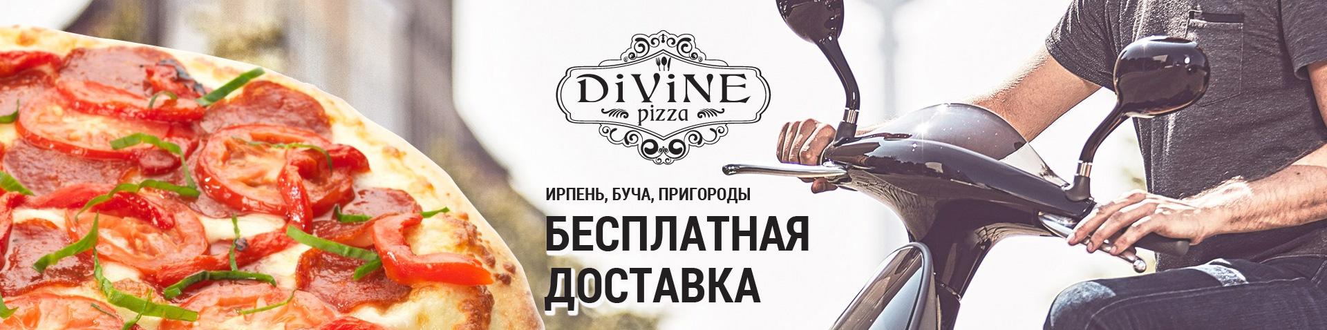Бесплатная доставка заказа: пицца и суши в Ирпене, Буче и пригородах