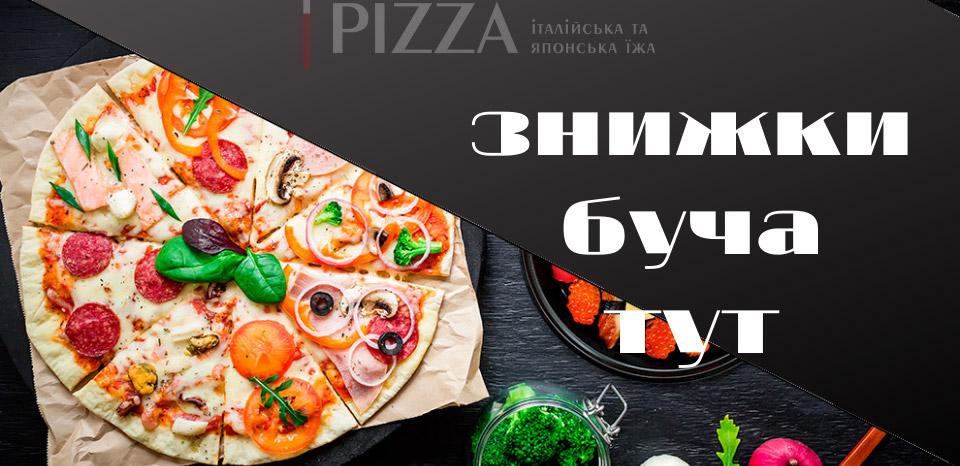 Акции Пицца Суши Буча