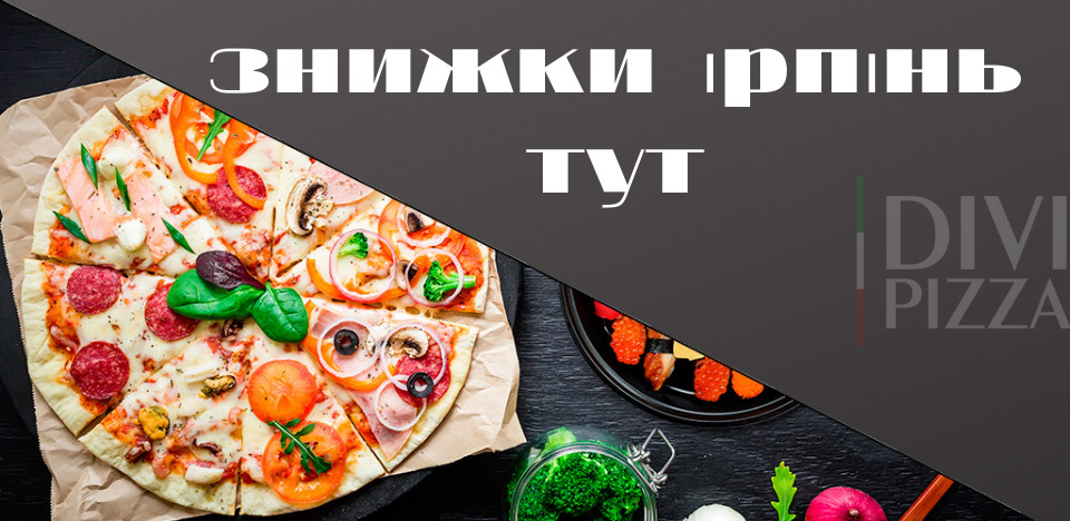 Акции Пицца Суши Ирпень